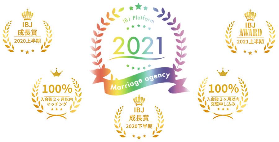 IBJアワードに模範の結婚相談所として選ばれています